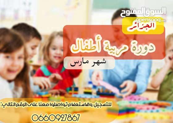 دورة مربية اطفال.