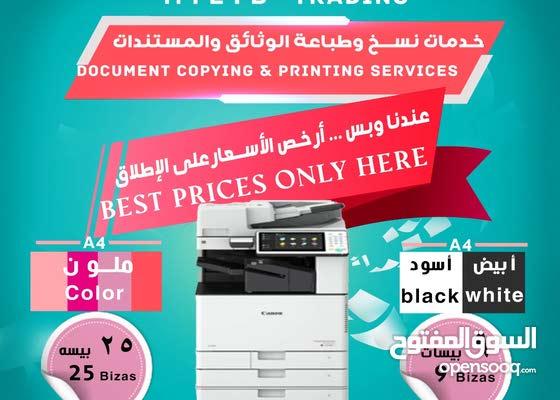 خدمات نسخ وطباعة المستندات بأرخص الأسعار