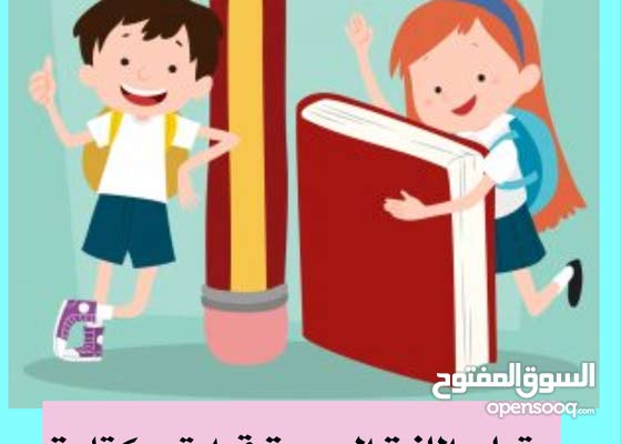 تعلم مهارات اللغة العربية