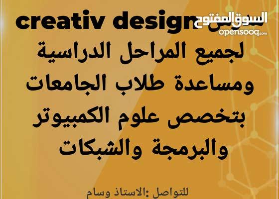 مدرس حاسوب  و creativ design  للمرحله الثانويه