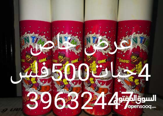 عرض خاص     رش اطفال الثلج4حبات