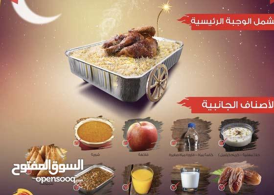 لدينا وجبات افطار صائم سعر الوجبه 7 درهم
