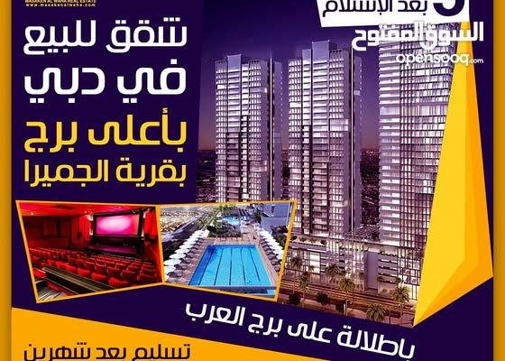 شقق للبيع في دبي استلام بعد شهرين وتقسيط على 60 شهر