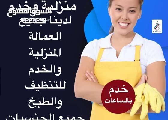 عمالة منزلية و خدم جميع الجنسيات - خدمة ممتازة