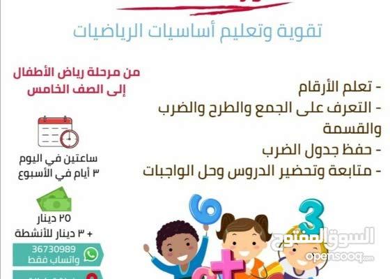 دورة تعليمية للاطفال