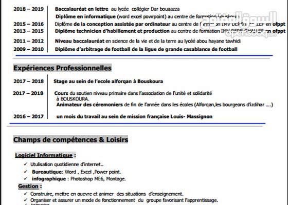 أستاذ التعليم الابتدائي أو مساعد في الإدارة