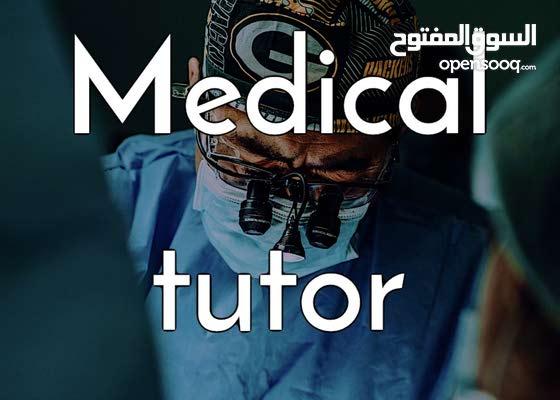 مطلوب طبيب ذو خبرة في التدريس لطالب طب لإجتياز امتحان EMREE Exam