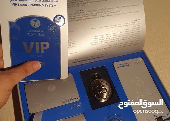 باقة ملصق كبار الشخصيات للقرية العالمية 2020-2021 Global Village VIP Silver Pack