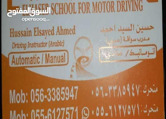 مدرب قيادة لتعليم قيادة السيارات اتوماتيك و عادي