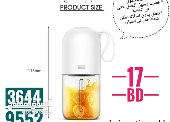 Portable Juicer 300 New خلاط محمول جديد