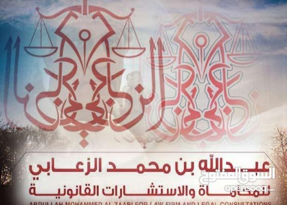 عبدالله بن محمد الزعابي للمحاماة والاستشارات القانونية (استشارات قانونية مجانية)