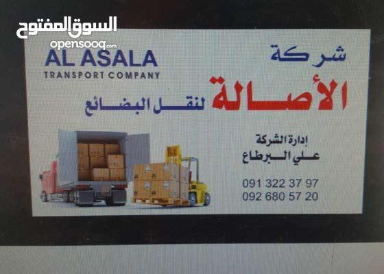 تعلن شركة الاصالة لشحن البضائع والامانات عن استقبال البضائع وشحنها لجميع مدن ليب