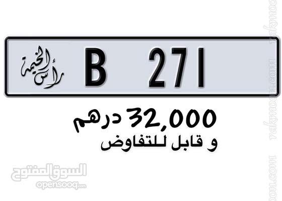 الرقم ملك