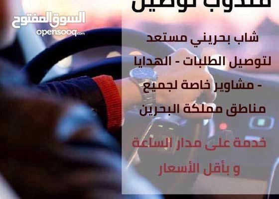 توصيل من سعوديه الى البحرين ومن البحرين لي السعوديه بارخص الاسعار .