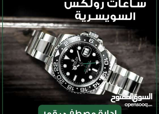 محلات شراء ساعات رولكس Rolex watch, Daytona