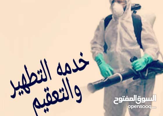 افضل شركات التنظيف والتعقيم و مكافحة الحشرات