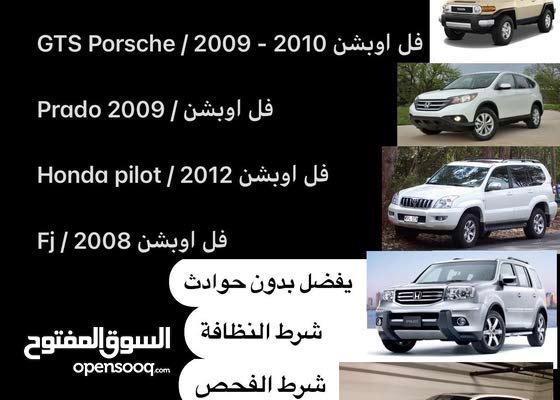 مطلوب السيارات التالية
