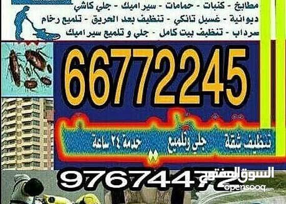 جلي رخام تنظيف شامل جميع مناطق الكويت