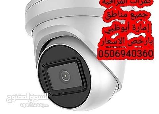 تركيب كاميرات المراقبة في ابوظبي