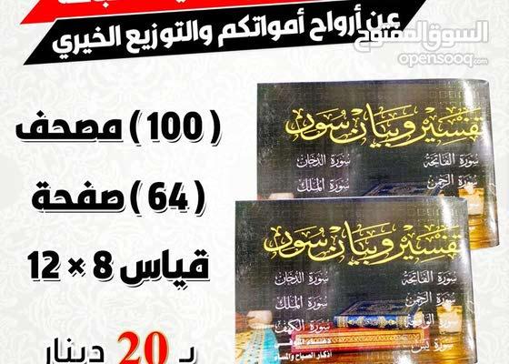 مصاحف و كتيبات لتوزيع الخيري مع طباعة دعاء على المصحف مصحف