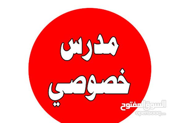 معلم( استاذ )  انجليزي توجيهي خصوصي  خبرة 9 سنوات / عمان