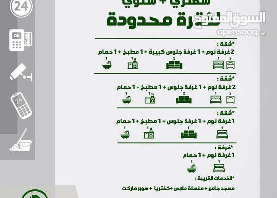 شقق مفروشه عوايل للايجار الشهري