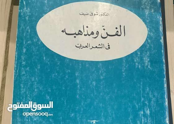 كتابان عن الفن ومذاهبه في الشعر والنثر