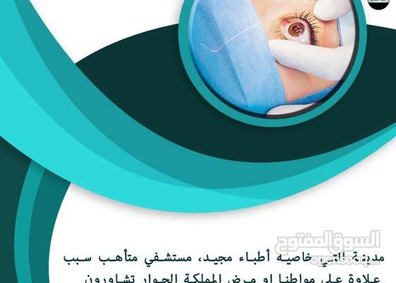 تنسيق طبي ل ايران