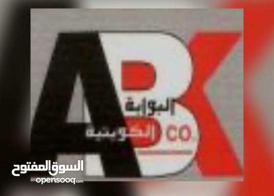شركه البوابه الكويتيه لحراسه المنشأت