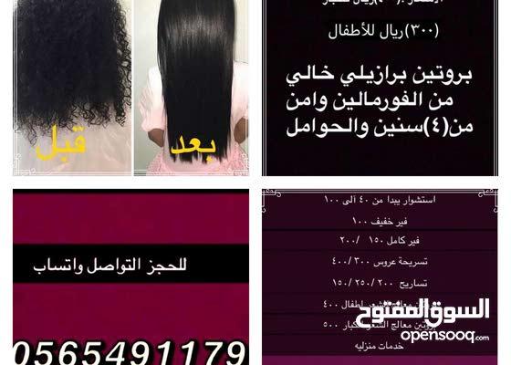 اخصائية شعر