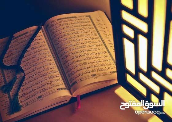 Quran Lady teacher and Arabic for moms and children Arabic  دروس قرآن ولغه عربيه