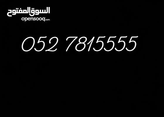 رقم مميز 0527815555