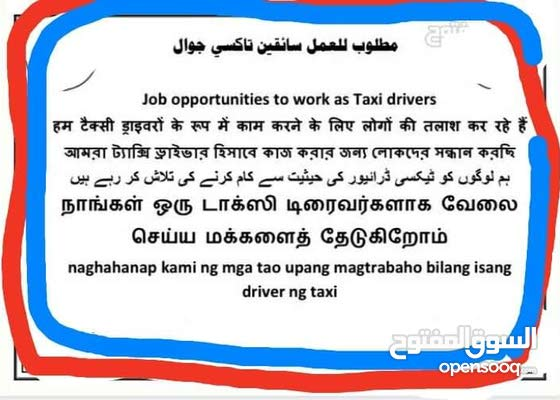 مطلوب سائقين تاكسي اجره جوالة موديل حديث