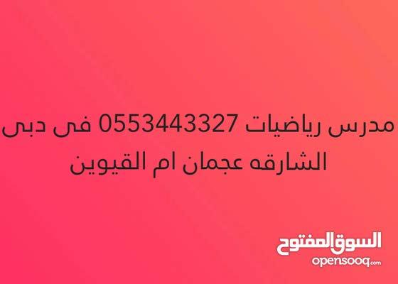 استاذ رياضيات وفيزياء بدبى وعجمان والشارقه 0553443327