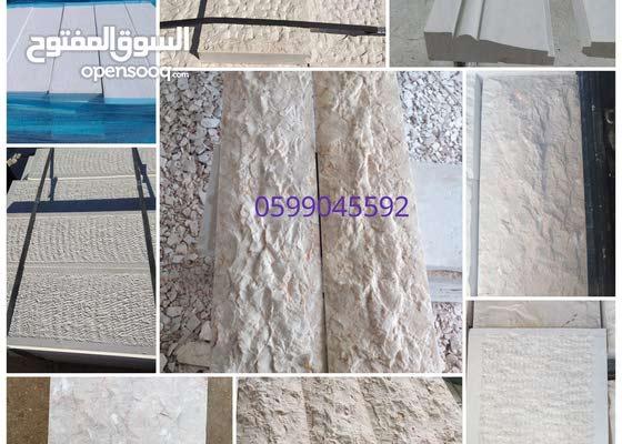 حجر بنار طبيعي بكافة الديكورات