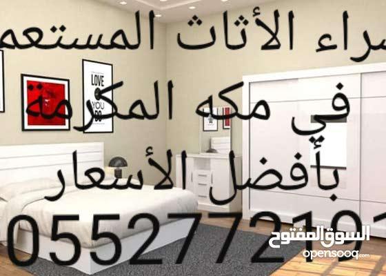 أبو ياسر شراء الأثاث المستعمل في مكه المكرمة