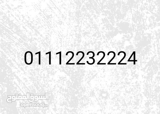 للبيع رقم اتصالات مميز جداً على نظام الكارت