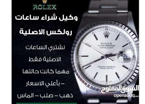 بأحسن الأسعار نشتري الساعات الثمينة الاصلية ROLEX