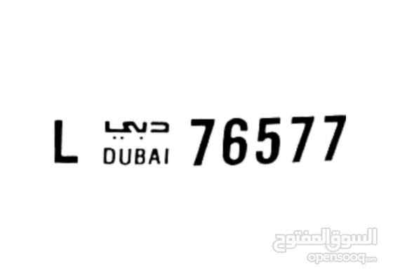 dubai number plate for sale
