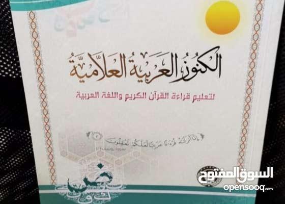 تعليم اللغة العربية للطلاب ولغير الناطقينTEACHING ARABIC