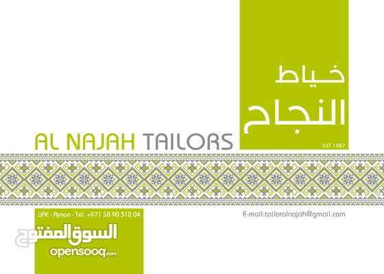 Required Tailor