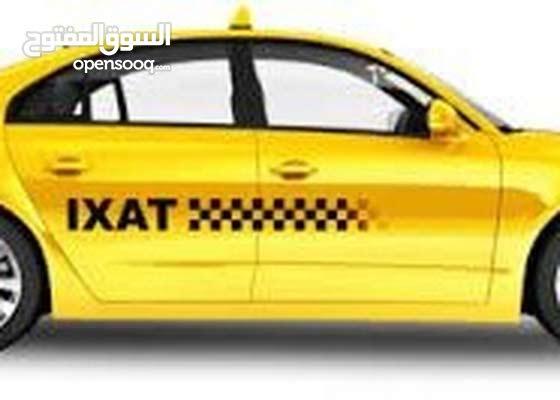 مطلوب رخصه تاكسي
