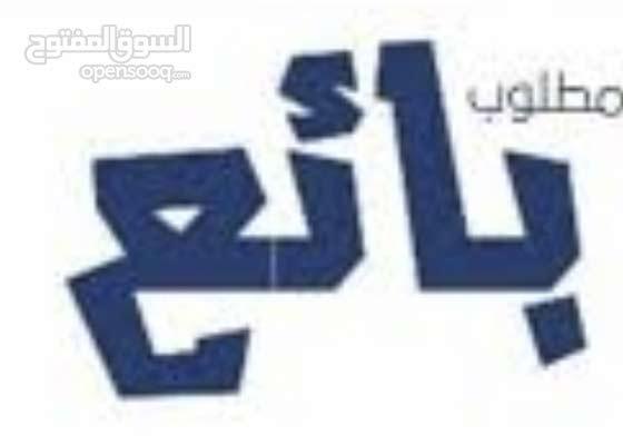 مطلوب بائع سوري او سوريه لمحل ملابس