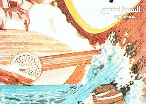 كتاب محمد عبده أغاني في بحر الأماني