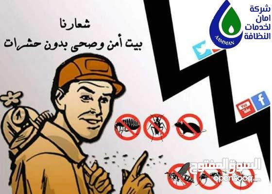 مختصين في مكافحة الرمة -زواحف -قوارض- تعقيم تنظيف( مساجد مجانا)