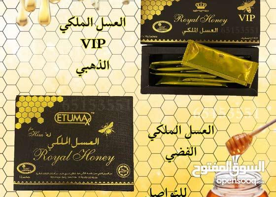 العسل الملكي الماليزي