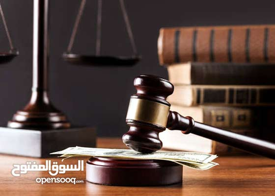 محامي وقانوني ذو خبرة