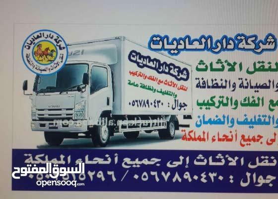 شركة دار العاديات نقل اثاث