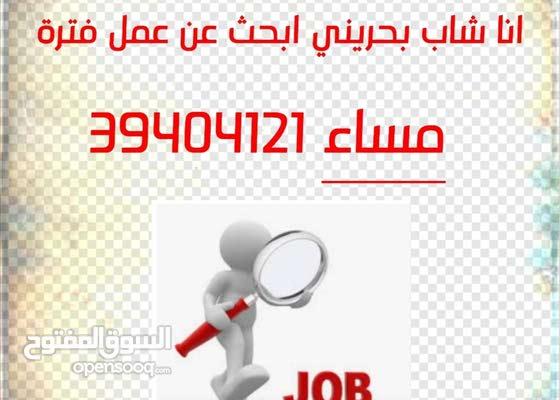 ابحث عن عمل