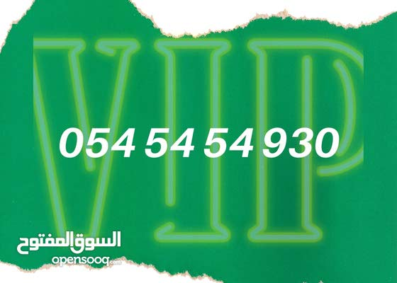 VIP NUMBER FOR SALE